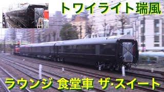 トワイライトエクスプレス瑞風 キラ86 キシ86 キサイネ86-501 甲種輸送 2016.12.13