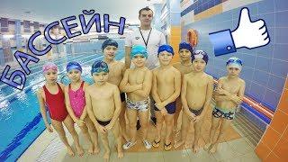 БАССЕЙН ШКОЛЫ № 509 🏊 Занятие по плаванию для детей обучение плаванию | научиться плавать