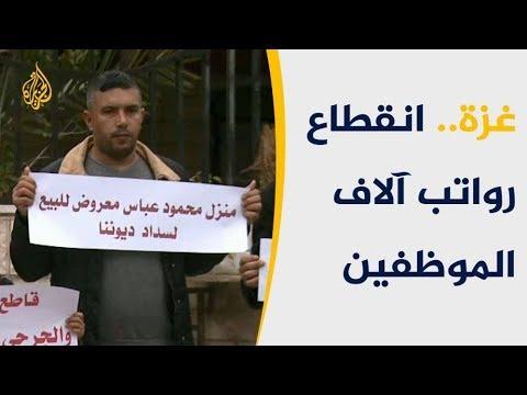 قطع رواتب الموظفين التابعين للسلطة الفلسطينية بغزة  - 13:54-2019 / 2 / 7