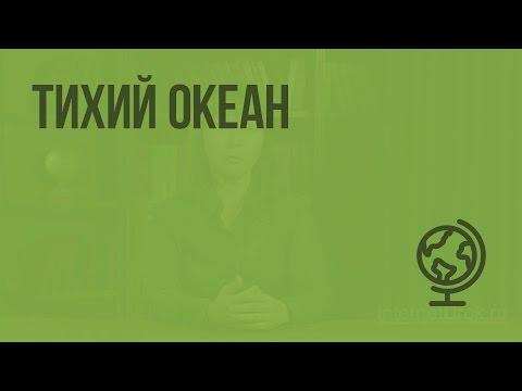 Видеоурок тихий океан 7 класс