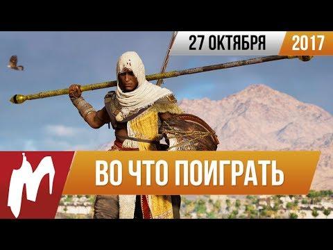 Во что поиграть на этой неделе — 27 октября (Assassin&#...