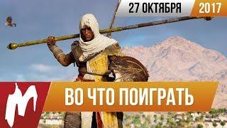 🎮Во что поиграть на этой неделе — 27 октября (Assassin's Creed Истоки, Wolfenstein 2 New Colossus)