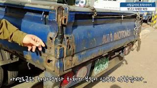 기아자동차 봉고3 적재함 복원 및 차바닥 재시공
