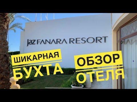 Обзор отеля с песчаным заходом и рифом - JAZ FANARA RESORT 4*  Шарм-Эль-Шейх. Лучшая бухта в Шарме!