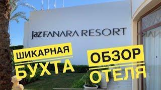 Обзор отеля с песчаным заходом и рифом JAZ FANARA RESORT 4 Шарм Эль Шейх Лучшая бухта в Шарме