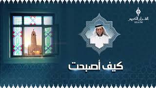 كيف أصبحت مع الشيخ أحمد البوعينين ،، بعنوان: حياة أسرية مستقرة