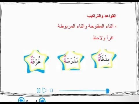 كتاب قواعد اللغة العربية للصف الثاني متوسط pdf