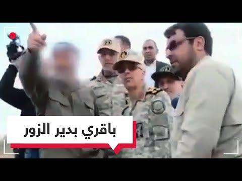 """رئيس الأركان الإيراني يتجول في مناطق محررة من """"داعش"""" شرق سوريا    RT Play"""