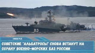 Советские Альбатросы проекта 1124М снова встанут на охрану военно-морских баз России