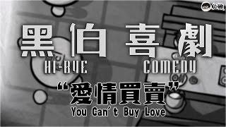 """【伯賴】黑伯喜劇 EP.11 """"愛情買賣"""""""