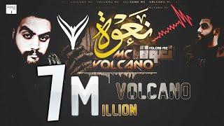فولكينو إم سي - نعوة | Volcano Mc - Na3wa