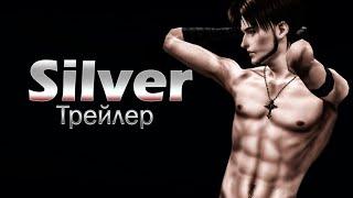 The sims 3 сериал - Silver/Сильвер. Трейлер. с озвучкой