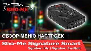 Видеоинструкция по настройке меню для сигнатурных моделей Sho-Me Smart/Excellent/Lite