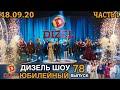 Дизель Шоу 2020 Новый Выпуск 78 от 18.09.2020 | Лучшие Приколы 2020 от Дизель cтудио видео