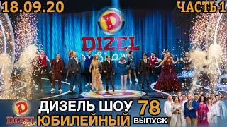 Дизель Шоу 2020 Новый Выпуск 78 от 18.09.2020 | Лучшие Приколы 2020 от Дизель cтудио