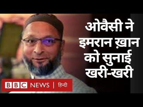 Asaduddin Owaisi ने Pakistan और Imran Khan से क्या-क्या कहा? (BBC Hindi)
