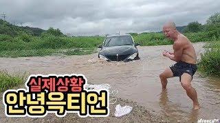 윽박::[실제상황]안녕윽티언 710만원아 안녕- 침수차량 눈물의 윽박 (eugbak Flooding)
