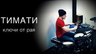 Тимати - ключи от рая (KC_Drums cover)