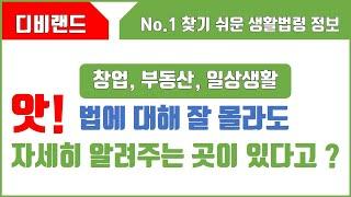 [디비랜드] 찾기쉬운생활법령정보 - 창업준비, 부동산(…