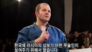 Федор Емельяненко в Корее. Fedor Emelianenko Korea-3 of 5 (효도르 방한)