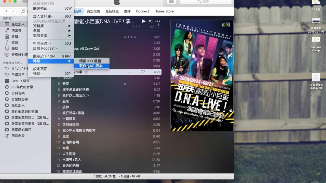 iTunes 將 MP3 轉換為 AAC 格式 - YouTube