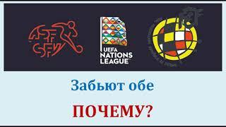 Швейцария Испания прогноз 14 ноября 5 тур Лиги наций