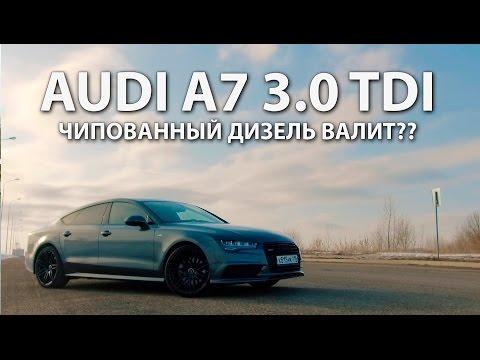 AUDI A7 3.0 TDI - дизель валит? Тест-драйв Кирилла Логинова