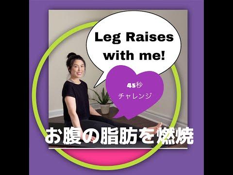 LEG RAISES 45 Second Challenge 一緒にエクササイズ!シリーズ  レッグレイズ 脂肪燃焼・腹筋編