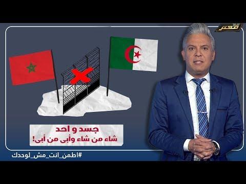 احتفال جزائري مغربي و اختراق جزائري للحدود المغربية .. #معتز_مطر: جسد و احد شاء من شاء وأبى من أبى!