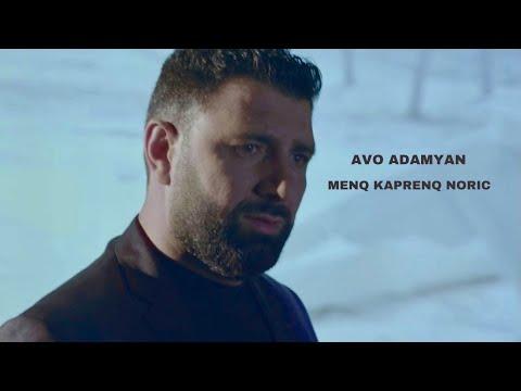 Avo Adamyan - Menq kaprenq noric (2021)