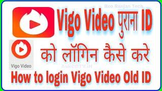 Vigo Video पुराना ID को लॉगिन कैसे करे ! How to login Vigo Video Old ID