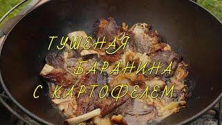 Тушена баранина с картофелем