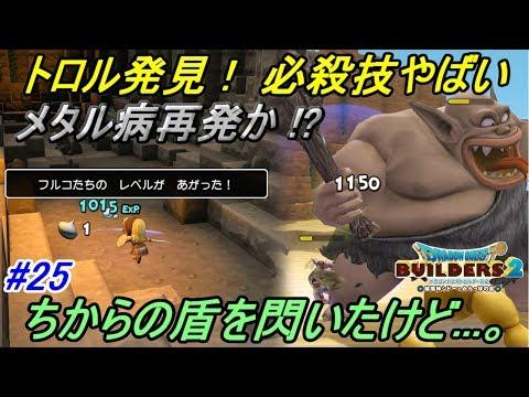 ドラゴンクエストビルダーズ2 破壊神シドーとからっぽの島 #25SWITCH版 ライドで坑道を破壊 メタルスライム発見 トロルとちからの盾 kazuboのゲーム実況
