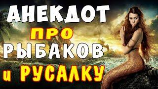 Ржачный Анекдот про Рыбаков Русалку shorts Самые смешные анекдоты