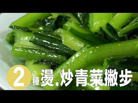 【2Tips】食材小知識:炒青菜、燙青菜好吃撇步