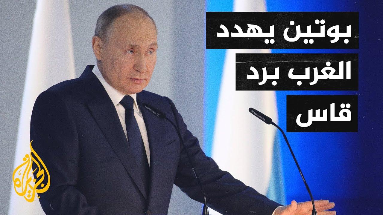بوتين يحذر الغرب من تجاوز الخطوط الحمراء ويتوعد برد سريع وقاس  - نشر قبل 6 ساعة