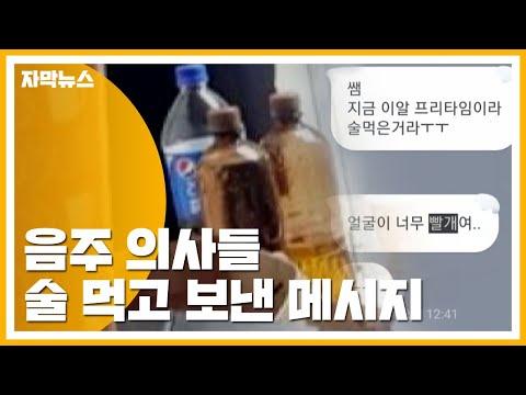 [자막뉴스] 소아과 전공의들, 병원에서 술 먹고 보낸 메시지 / YTN
