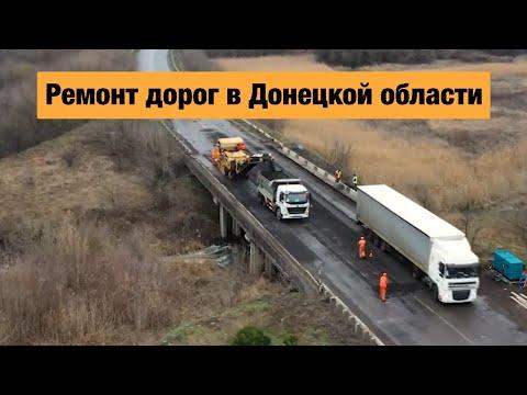 Ремонт дорог в Донецкой области 2020. Ремонт дорог в Украине 2020