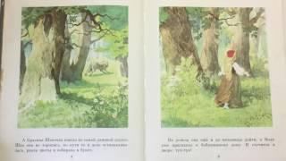 КРАСНАЯ ШАПОЧКА внеклассное чтение 2 класс