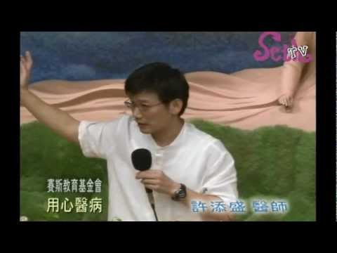 【許添盛醫師/賽斯】 Dr.Hsu 用心醫病 (2011 國際慈濟人醫會)