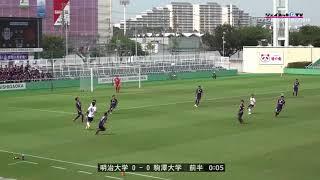 「アミノバイタル®」カップ2018関東大学サッカー総理大臣杯予選3位決定戦、明治大学vs駒澤大学