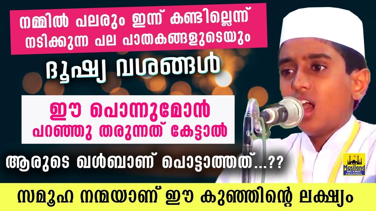 സമൂഹ നന്മക്കായി ഈ പൊന്നുമോന്റെ ശബ്ദം കേൾക്കൂ... new islamic speech malayalam 2020 | jabir edappal