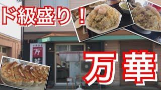 【中華食堂 万華】味はもちろん、テキパキと気持ちの良いお店♪
