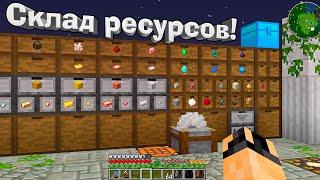 СКЛАД РЕСУРСОВ В МОЕЙ МАЙНКРАФТ БАЗЕ - Minecraft 1.16.4 #13