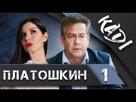 Платошкин: о Навальном,