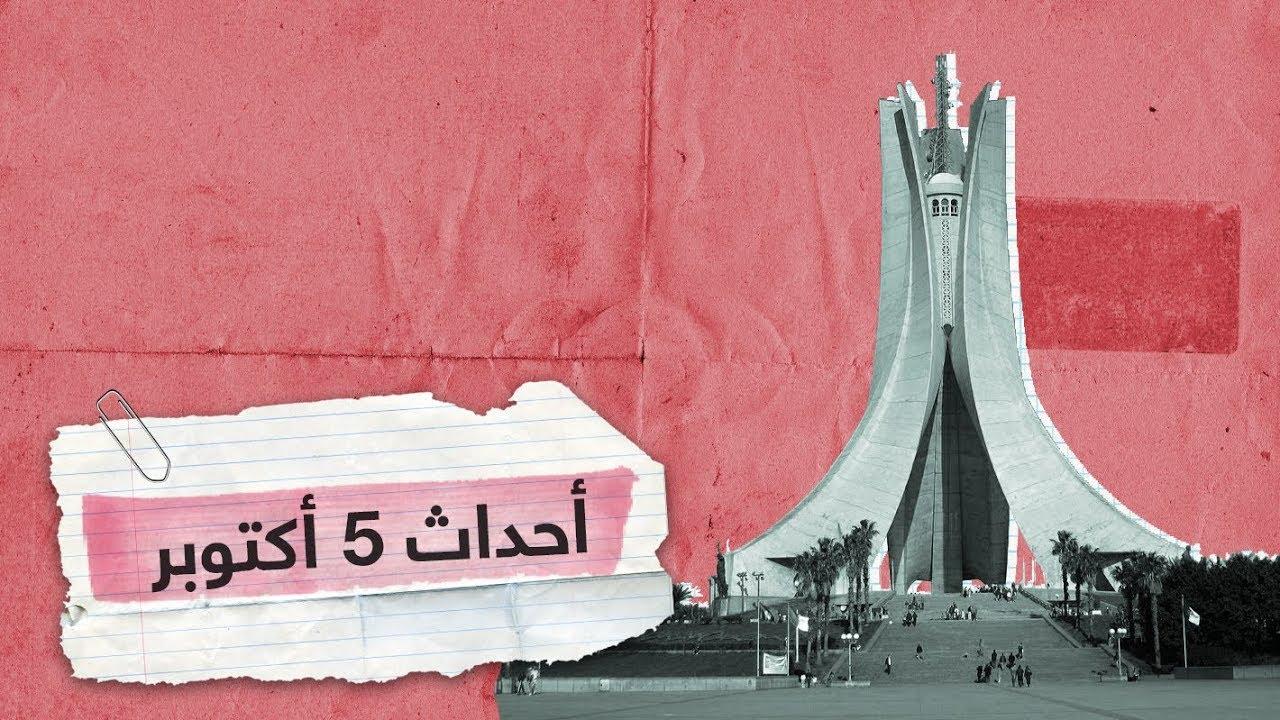 الذكرى الـ31 لأحداث 5 أكتوبر في الجزائر.. ماذا حدث؟ | RT Play