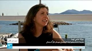 مهرجان كان السينمائي ـ مع جوانا حاجي توما، مخرجة لبنانية وعضو لجنة التحكيم