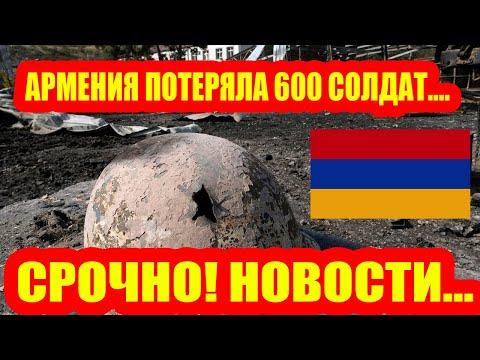 Армения потеряла 600 солдат во время провального наступления - признание из Еревана