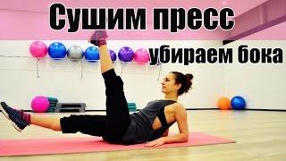 Эффективные упражнения на пресс || Сушим ПРЕСС и убираем БОКА!