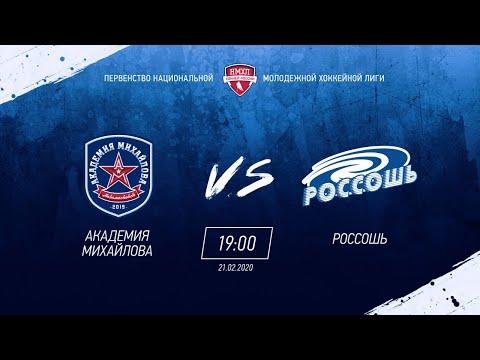 АКМ (Новомосковск) Vs ХК РОССОШЬ (Россошь) 21 02 2020 / НМХЛ сезон 19-20